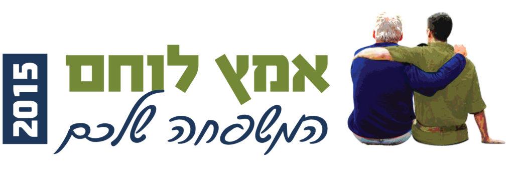 אירוע אמץ לוחם - לוגו