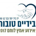 בידיים טובות - אירוע אמץ לוחם 2017